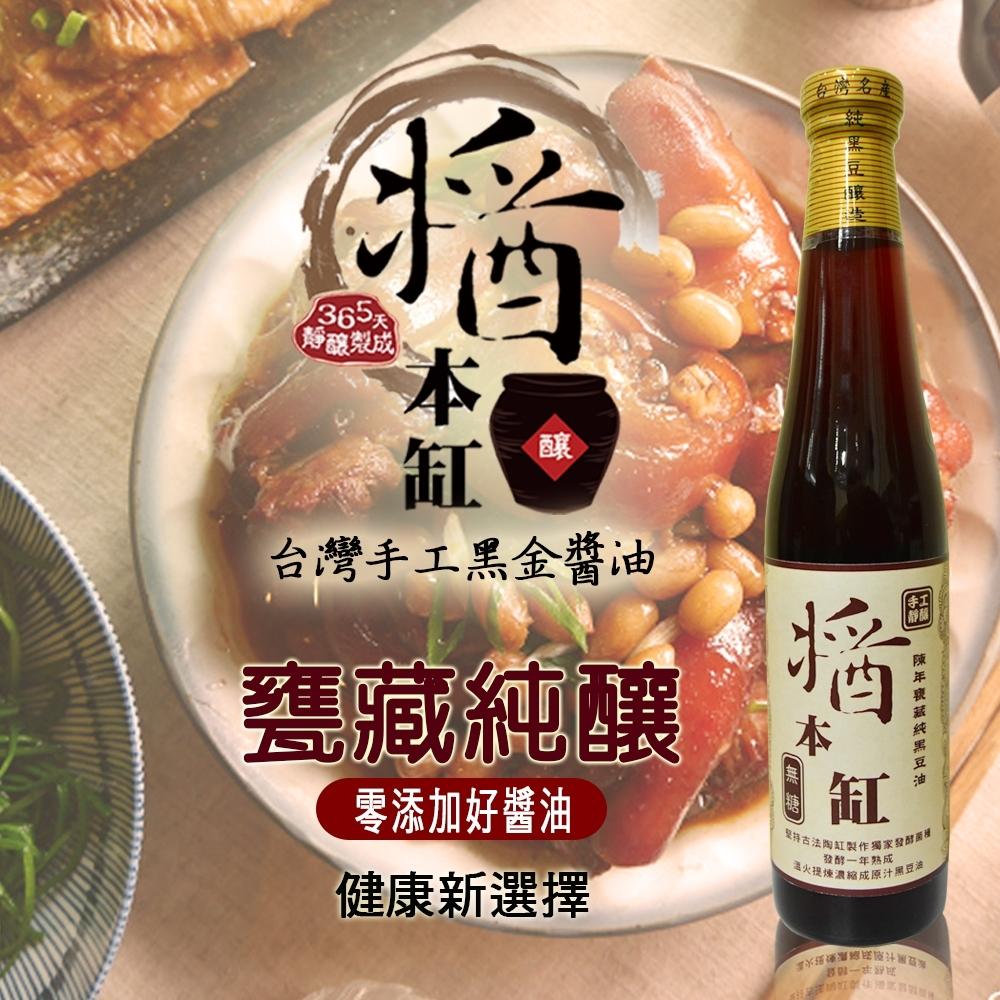 醬本缸2 365天陳年甕藏無糖黑豆油(手工靜釀100%純黑豆)2入組