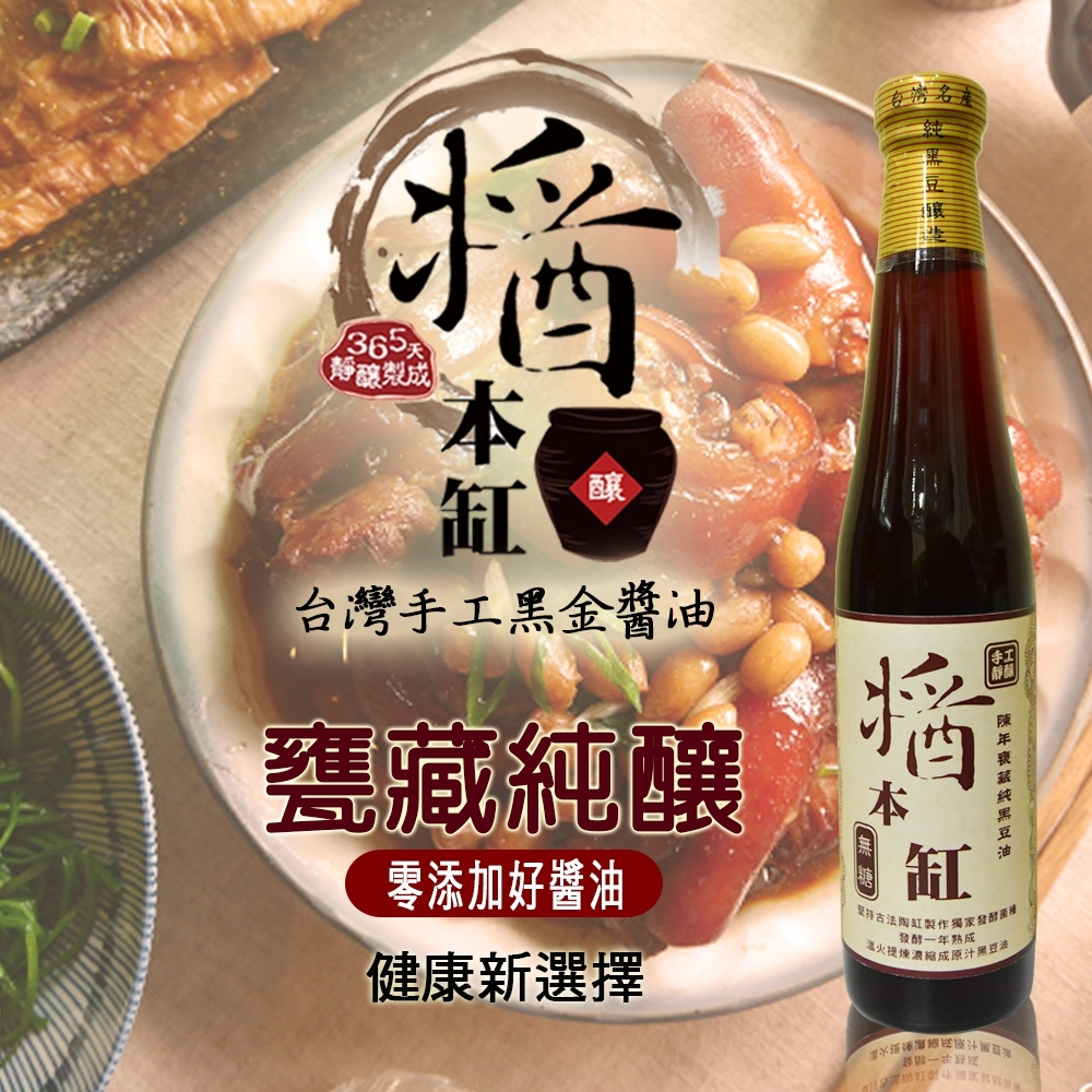 醬本缸365天陳年甕藏無糖黑豆油(手工靜釀100%純黑豆)6入超值組