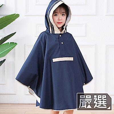 嚴選 學院風/海軍風 造型斗篷兒童雨衣