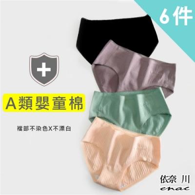 enac 依奈川 裸感抑菌嬰童棉彈力蕾絲內褲(超值6件組-隨機)
