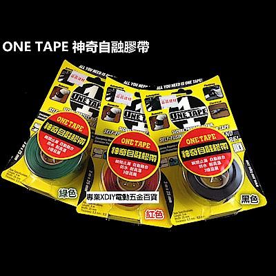 美國製 ONE TAPE 神奇自融膠帶 (綠色) 3公尺*2.5cm 瞬間止漏