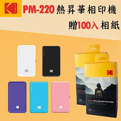 KODAK PM-220 口袋型相印機 (公司貨) 贈100入相紙