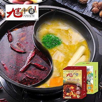 九寨十鍋 十全紅鍋+酸白菜鍋(1200g/盒,共2盒)