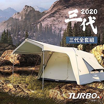 【超值全套組】Turbo Tent Lite 300-3.0-一房一廳八人帳篷第3代
