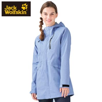 【Jack Wolfskin 飛狼】女 輕薄 防水透氣外套 長版修身『水藍』
