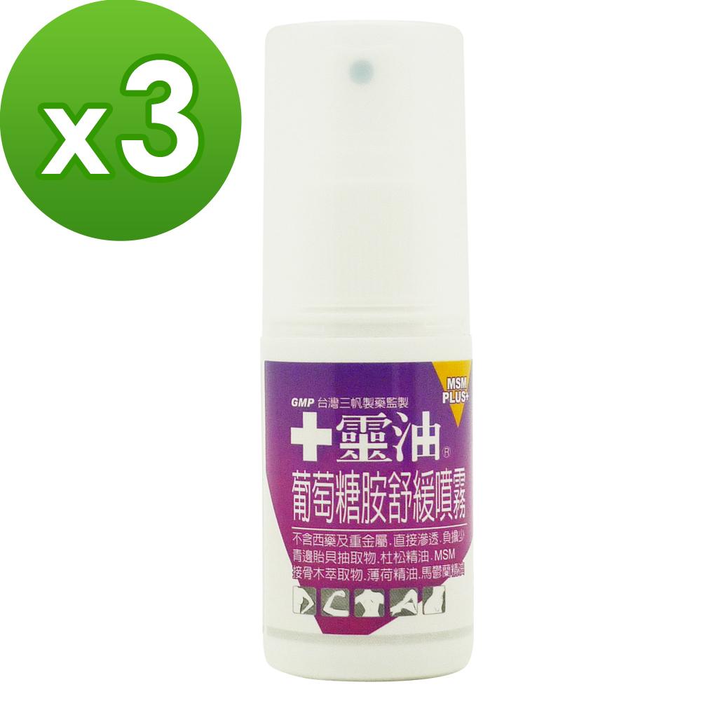 【十靈本舖】十靈油葡萄糖胺舒緩噴霧60ml/瓶(3瓶組)