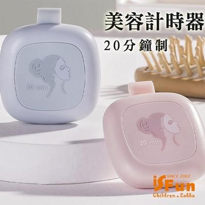 iSFun 美容小物 一鍵磁吸可掛計時器20分鐘制