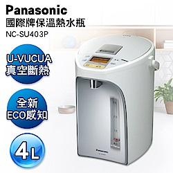 Panasonic 國際牌 4公升真空斷熱節能保溫熱水瓶 NC-SU403P