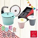 MULTEE摩堤 輕食野餐套組-鑄鐵壺+Y型削皮器+杯蓋2入組