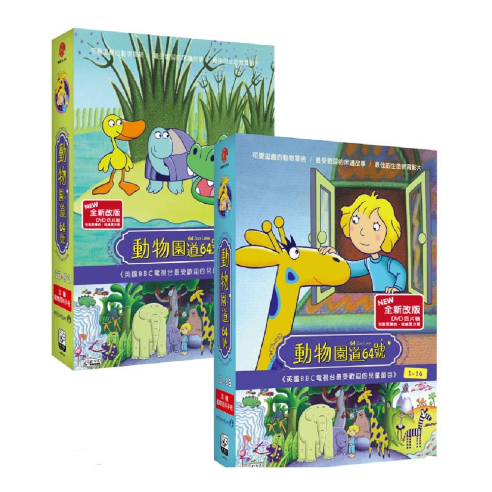 動物園道64號[1~52集]全 DVD ※附動物小百科手冊