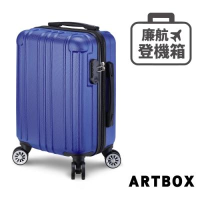 【ARTBOX】魔幻歷險 18吋輕量鑽石紋登機箱(軍艦藍)