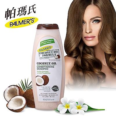 Palmers帕瑪氏 莫若伊椰子精華乾染燙修護洗髮乳400ml
