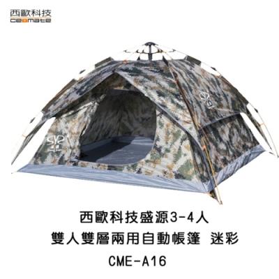 西歐科技 盛源3-4人雙門雙層兩用自動帳篷 CME-A16