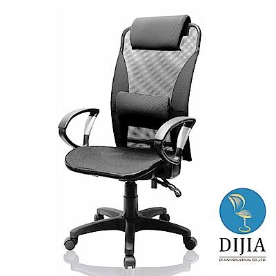 椅子夢工廠 9808全網D型電腦椅/辦公椅(三色任選)