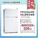 Frigidaire富及第 1級定頻2門電冰箱 FRT-0904M 「節能補助」退貨物稅