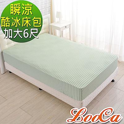 LooCa 新一代酷冰涼床包--大6尺(條紋綠)