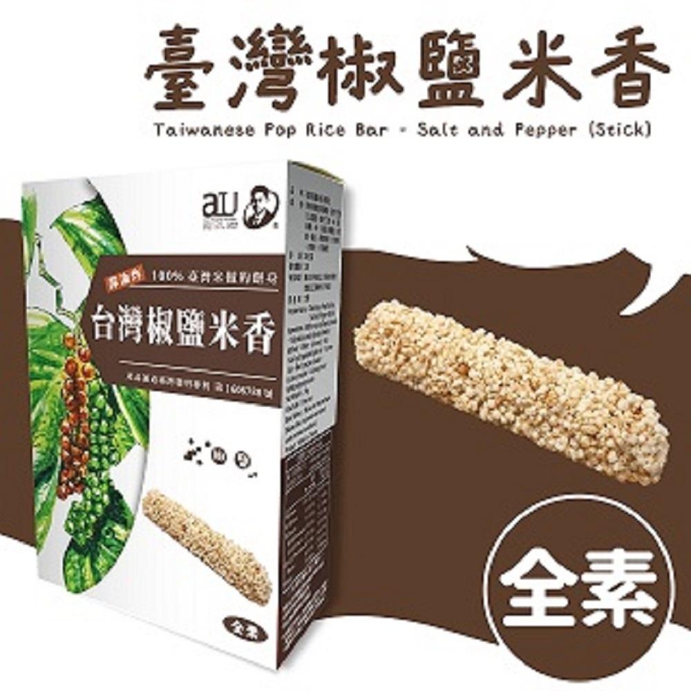 阿久師 台灣椒鹽米香-棒型(38g) 全素可用
