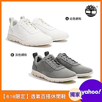 [限時]Timberland男款百搭休閒鞋(2款任選)