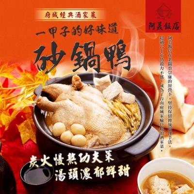 阿美飯店 沙鍋鴨(4200g/盒)(年菜預購)