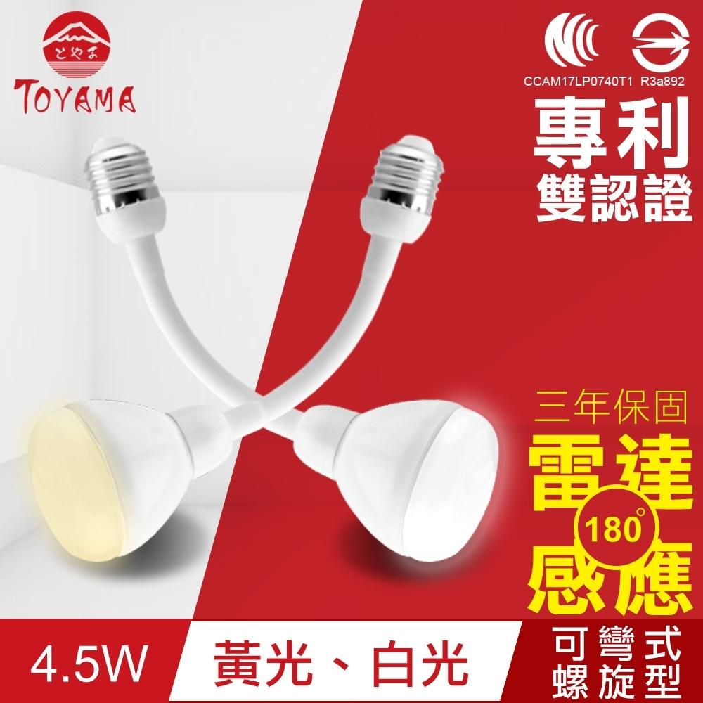 TOYAMA特亞馬LED雷達感應燈4.5W E27彎管式螺旋型(白光、黃光)x4件