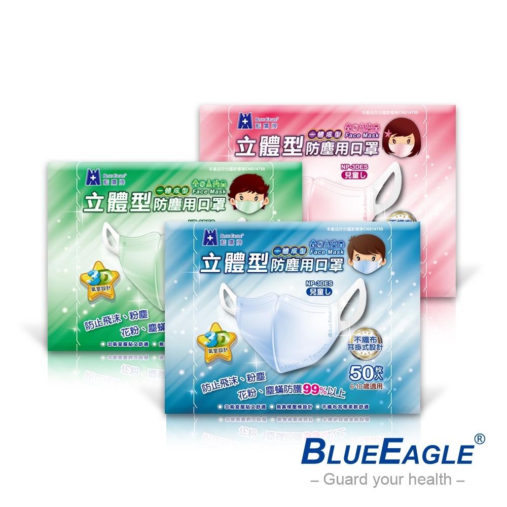 【藍鷹牌】台灣製 3D兒童一體成型防塵口罩 6~10歲 (藍/綠/粉)50片x3盒