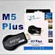 電視棒 M5 Plus 無線HDMI/手機電視/無線影音傳 product thumbnail 1