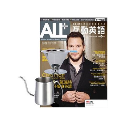 ALL+互動英語 1年12期(電腦互動學習下載序號卡+朗讀CD)贈 304不鏽鋼手沖咖啡2件組
