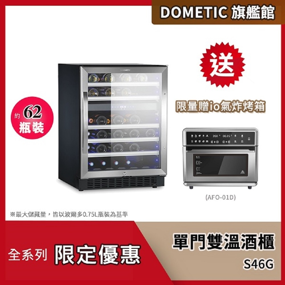 DOMETIC 單門雙溫恆溫專業酒櫃 S46G product image 1