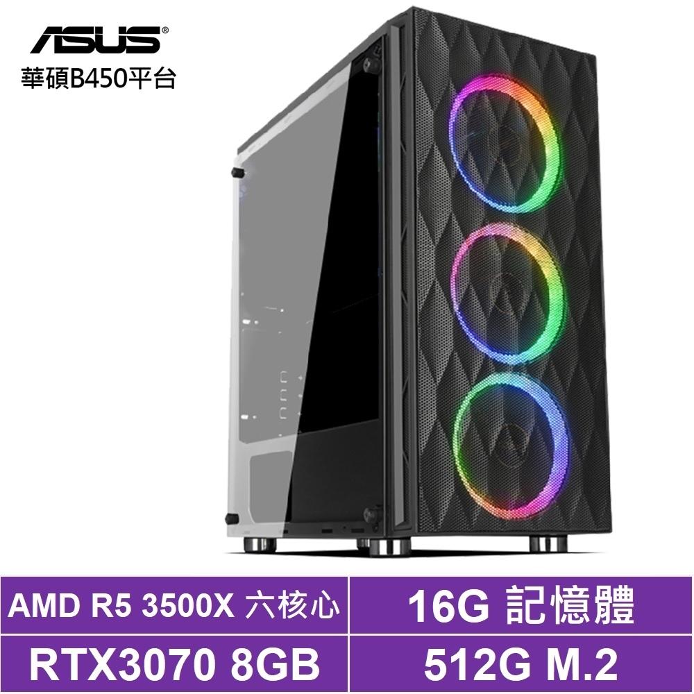 華碩B450平台[緃橫刀皇]R5六核RTX3070獨顯電玩機