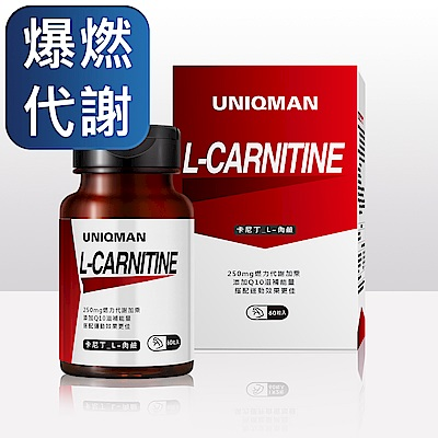 UNIQMAN 卡尼丁_L-肉鹼 素食膠囊 (60粒/瓶)