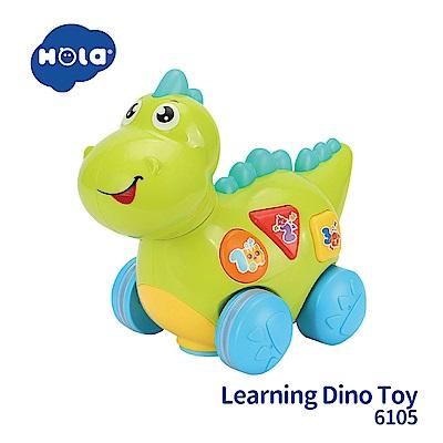 香港HOLA幼兒聲光玩具-恐龍寶貝 6105
