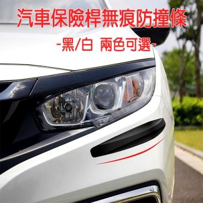 【super舒馬克】汽車保險桿無痕防撞條_一對(2條)