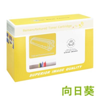 向日葵 for HP CF331A/654A 藍色環保碳粉匣 /適用 HP Color LaserJet Enterprise M651dn/M651n/M651xh