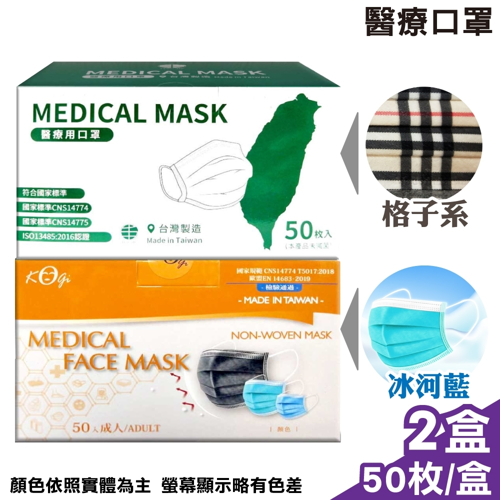 丰荷 醫療口罩(格子系) 50入/盒+宏瑋 醫療口罩(冰河藍) 50入/盒 (台灣製 CNS14774)