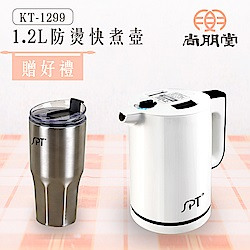 尚朋堂分離式防燙快煮壺KT-1299