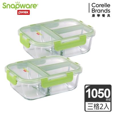 Snapware 康寧密扣全三分隔長方形玻璃保鮮盒2入組