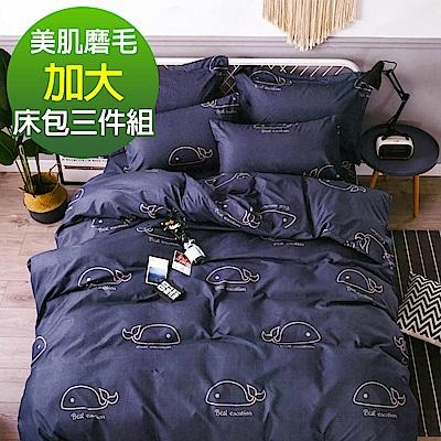 Ania Casa童趣鯨魚 加大三件式 柔絲絨美肌磨毛 台灣製 加大床包枕套三件組