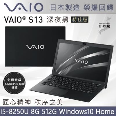VAIO S13 13吋日本製筆電 i5-8250U/8G/Win10Home