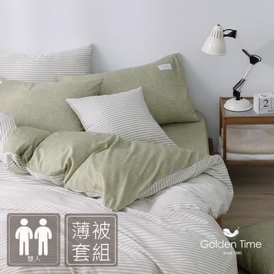 GOLDEN-TIME-恣意簡約200織紗精梳棉薄被套床包組(草綠-雙人)