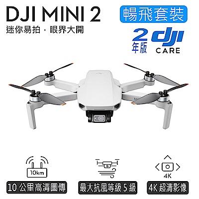 DJI Mini 2 空拍機 暢飛套裝版 + 2年版Care隨心換 (公司貨)