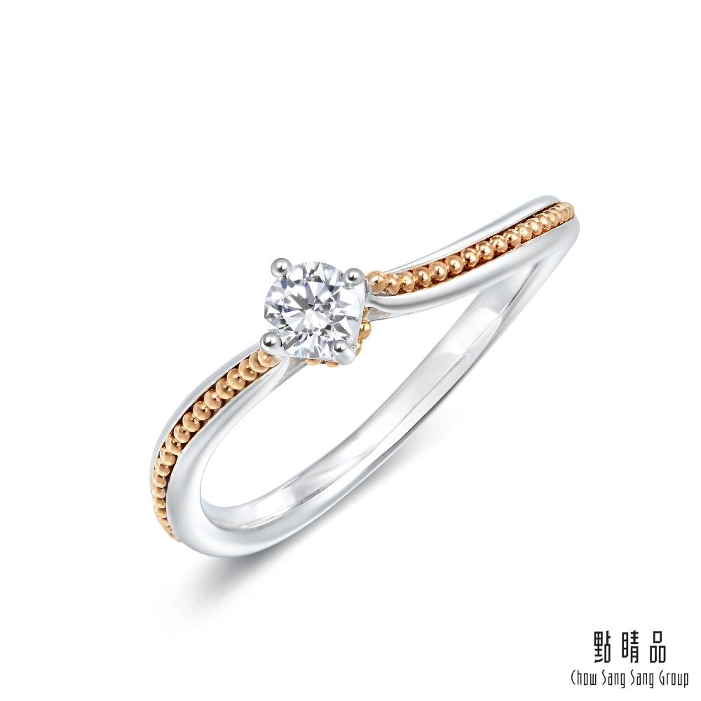 點睛品 Promess 18分 加冕 18K金鑽石婚戒/求婚戒