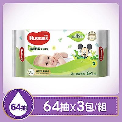 HUGGIES 好奇 超厚倍柔嬰兒濕巾純淨無香 64抽x3包/組