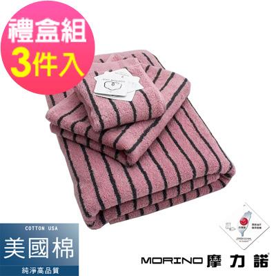 MORINO摩力諾 美國棉色紗彩條方毛浴巾組【禮盒裝】粉紅