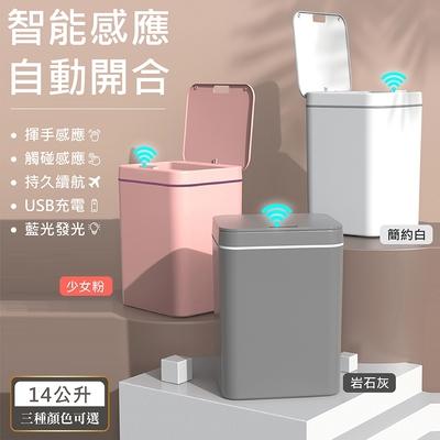 QHL 酷奇 充電式智能感應藍光垃圾桶-14L(智能感應/壓圈設計/自動抽袋)