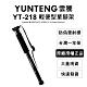 【Yunteng】雲騰 YT-218 輕便型單腳架 product thumbnail 1