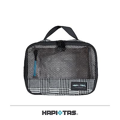 日本HAPI+TAS 衣物收納袋 盥洗包 化妝包 S尺寸 黑灰色蘇格蘭格紋