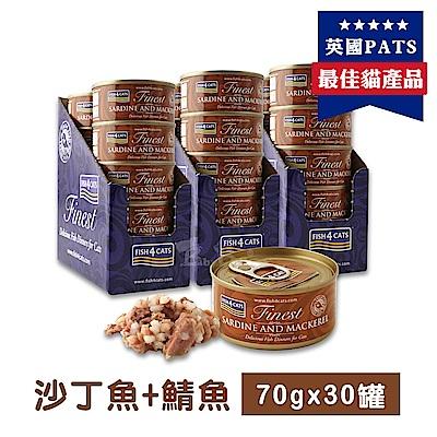 海洋之星FISH4CATS 沙丁魚鯖魚貓罐 70g (30罐)