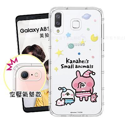 卡娜赫拉  Samsung Galaxy A8 Star 透明彩繪空壓手機殼(晚安)