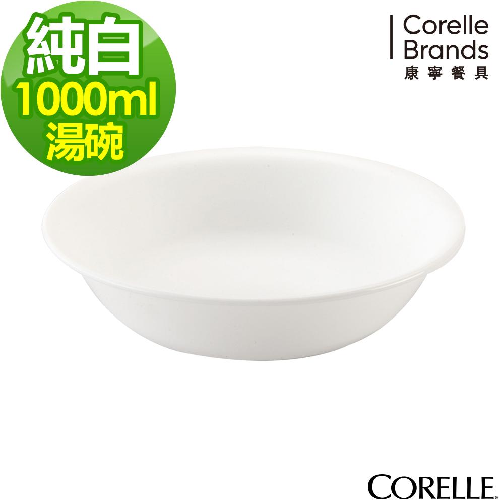 CORELLE康寧 純白1000ml湯碗