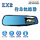 【路易視】EX2 後視鏡單鏡頭行車記錄器 product thumbnail 1